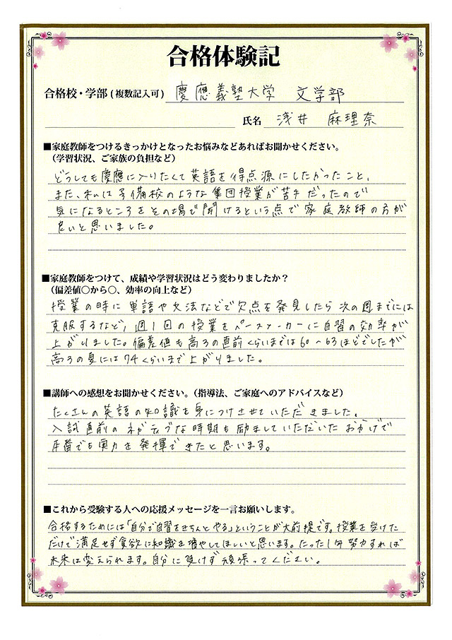 慶應義塾大学(文学部)