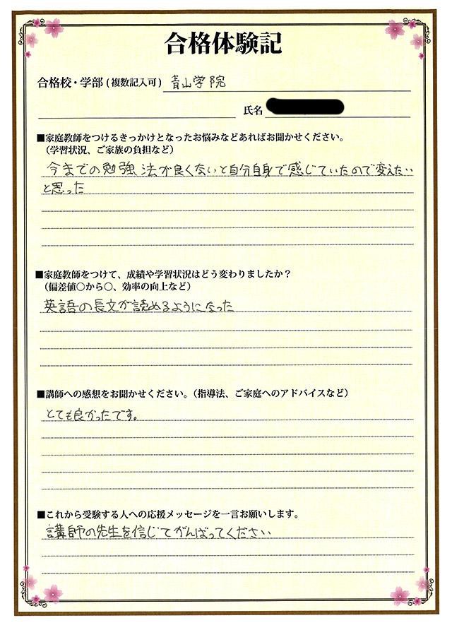 青山学院大学 合格