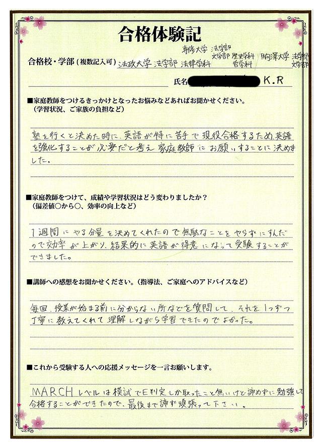 法政大学(法学部) 専修大学(法学部・文学部) 駒澤大学(法学部・文学部)