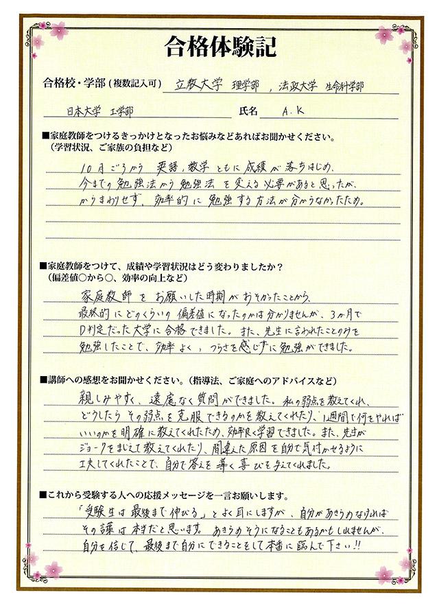 立教大学(理学部) 法政大学(生命科学部) 日本大学(工学部)