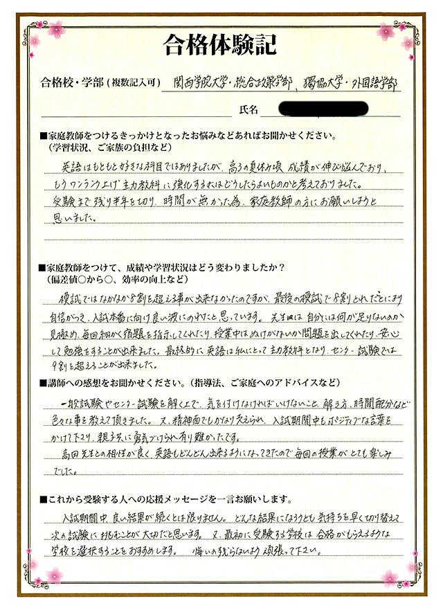 関西学院大学(総合政策学部) 獨協大学(外国語学部)
