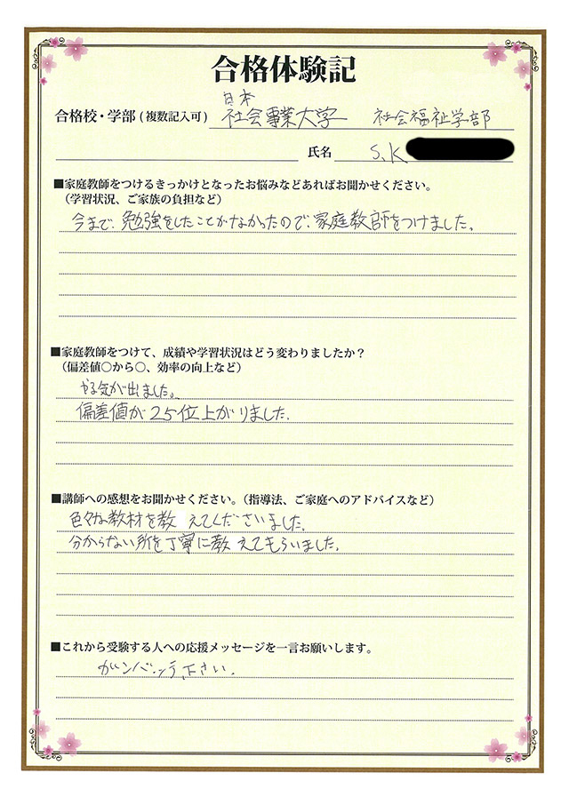 日本社会事業大学(社会福祉学部)合格