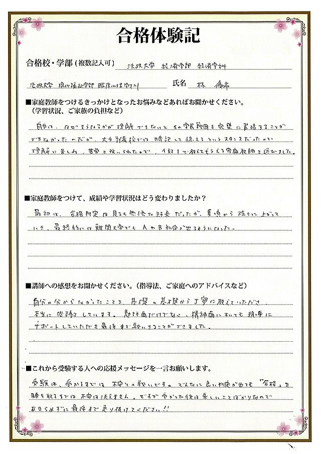法政大学(経済学部・現代福祉学部)