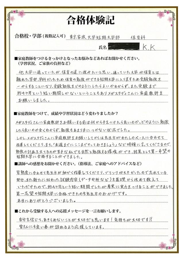 東京家政短期大学 合格