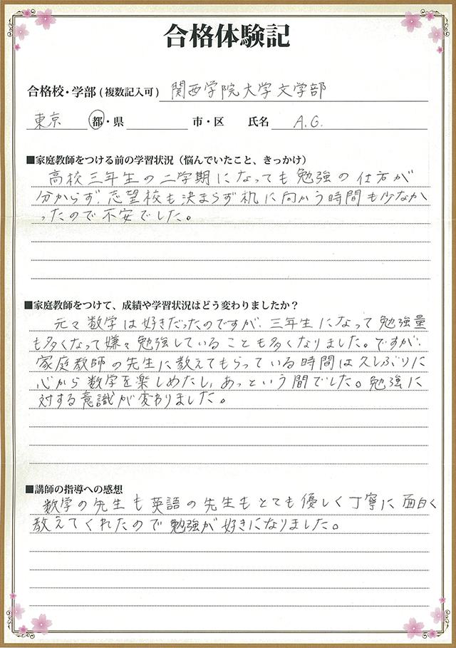 関西学院大学(文学部)