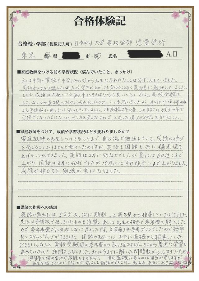 日本女子大学(家政学部)