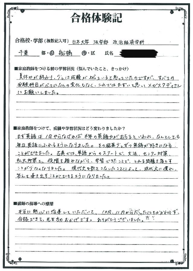 日本大学(法学部)