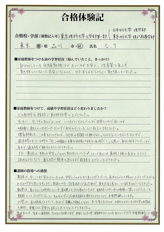 東京理科大学(工学部) 日本女子大学(理学部) 東京女子大学(現代教養学部)