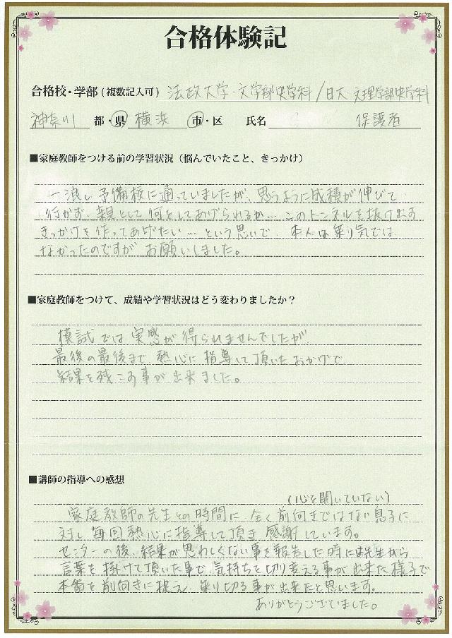 法政大学(文学部) 日本大学(文理学部)合格