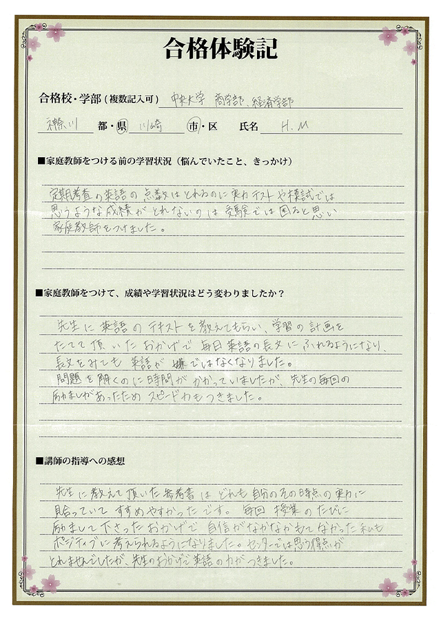 中央大学(商学部・経済学部)合格