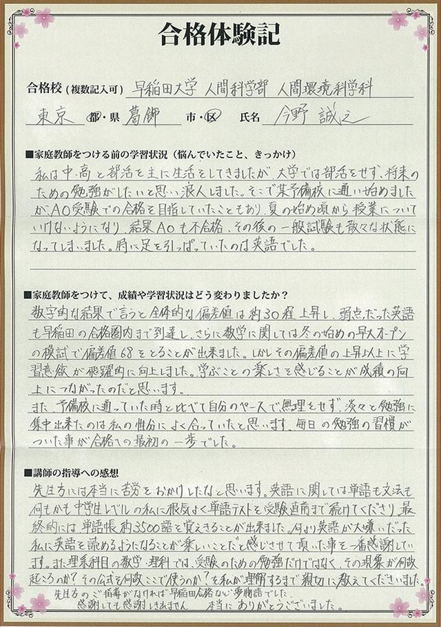 早稲田大学(人間科学部)