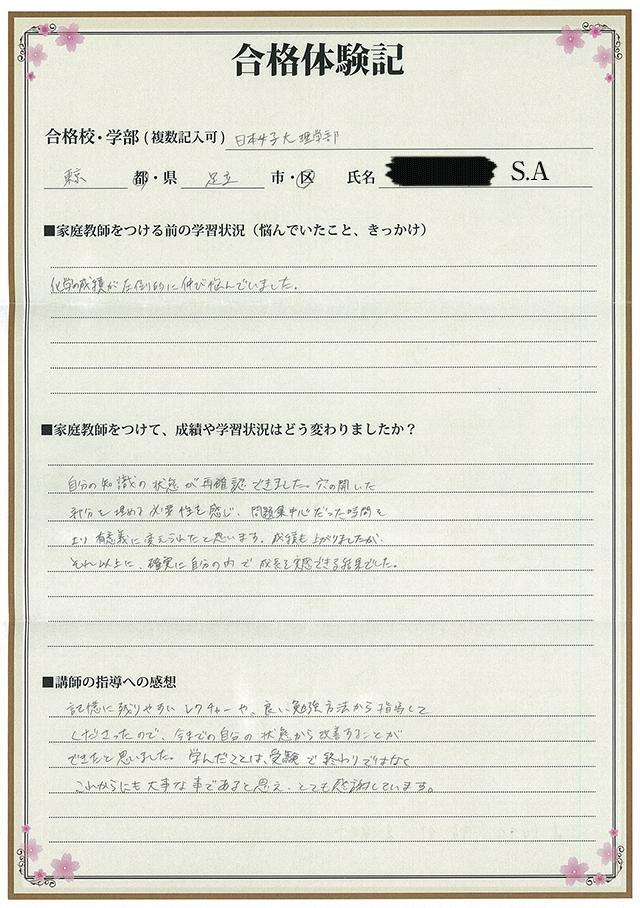 日本女子大学(理学部)合格