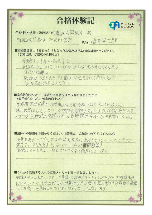 慶應義塾大学(経済学部・商学部) 早稲田大学(教育学部・社会科学部)