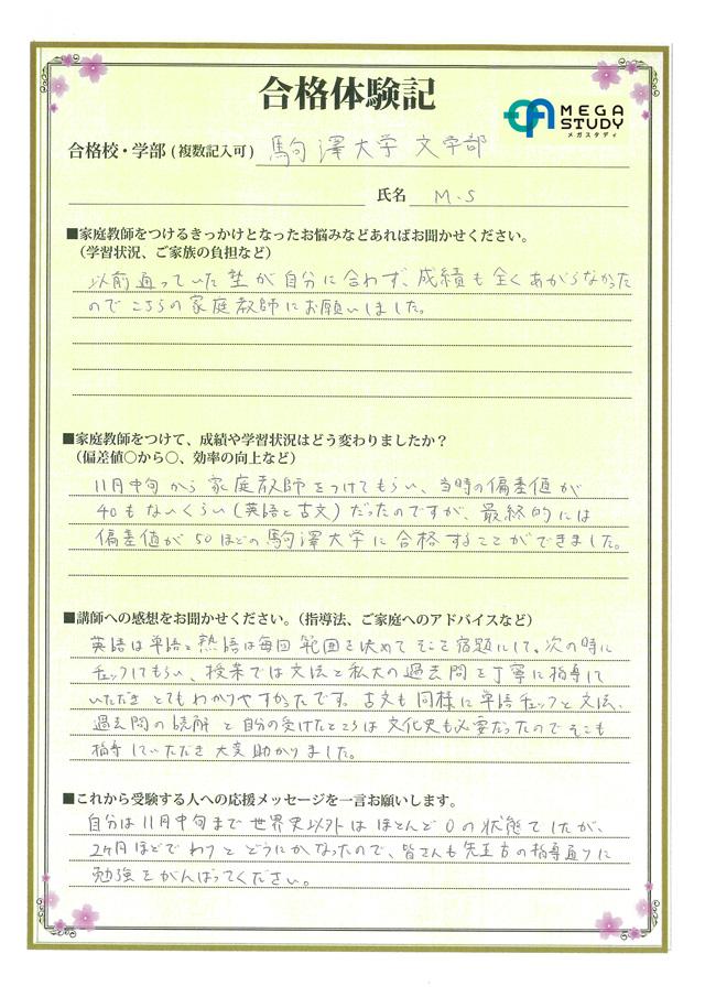 上智大学(外国語学部) 学習院大学(国際社会学部)