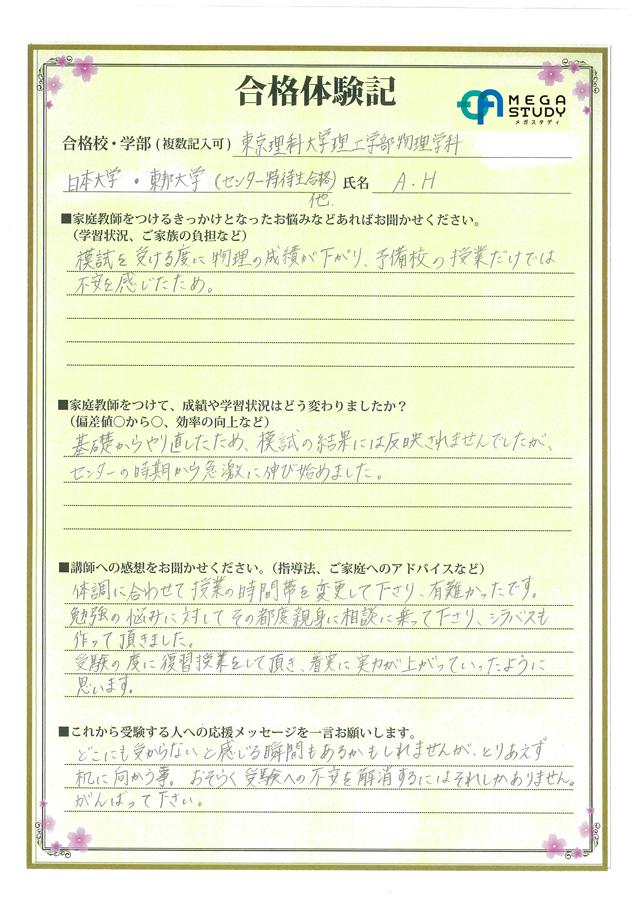 東京理科大学(理工学部) 合格
