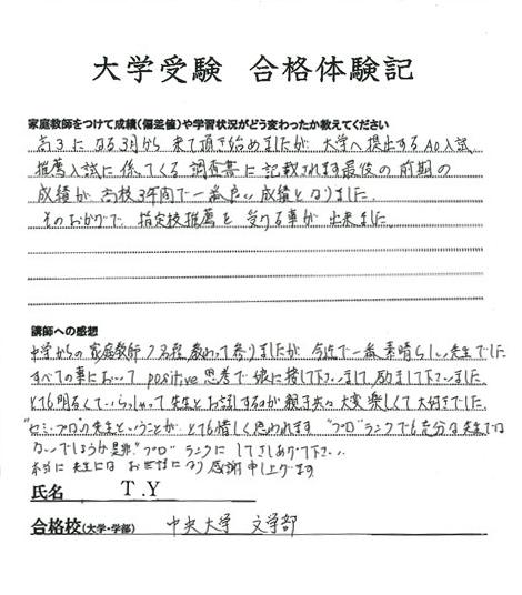 中央大学(文学部)