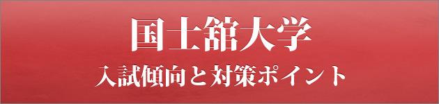 大学 入試 国士舘